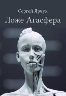 """Книга. """"Ложе Агасфера"""" читать онлайн"""