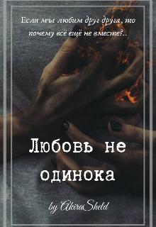 """Книга. """" Любовь не одинока"""" читать онлайн"""