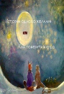 """Книга. """"История одного желания или Как поверить в чудо"""" читать онлайн"""