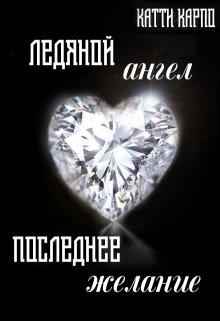 """Книга. """"Ледяной ангел, последнее желание"""" читать онлайн"""