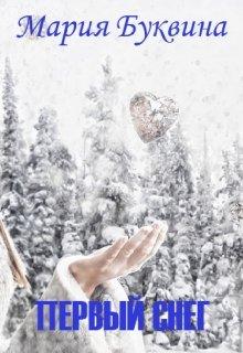 """Книга. """"Первый снег"""" читать онлайн"""