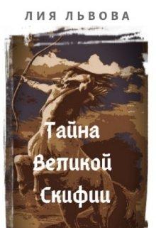 """Книга. """"Тайна Великой Скифии"""" читать онлайн"""