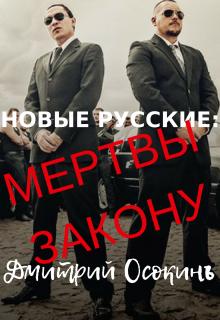 """Книга. """"Новые Русские: Мертвы Закону"""" читать онлайн"""