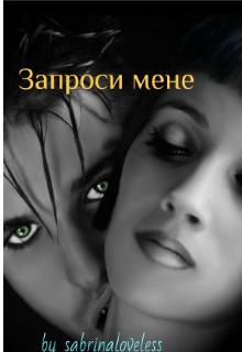 """Книга. """"Запроси мене"""" читати онлайн"""