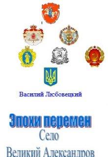 """Книга. """"«эпохи перемен» - Село Великий Александров»"""" читать онлайн"""