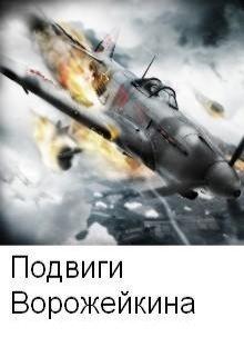 """Книга. """"Подвиги Ворожейкина """" читать онлайн"""