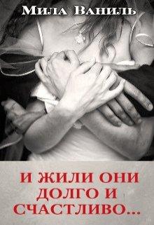 """Книга. """"И жили они долго и счастливо..."""" читать онлайн"""