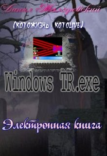 """Книга. """"Windows Tr.exe - часть первая"""" читать онлайн"""