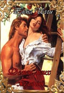 """Книга. """"Демон моих желаний"""" читать онлайн"""