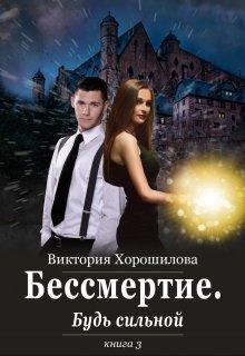 """Книга. """"Бессмертие. Будь сильной (книга 3)"""" читать онлайн"""