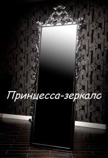 "Книга. ""Принцесса-зеркало"" читать онлайн"