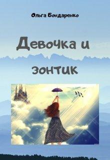 """Книга. """"Девочка и зонтик"""" читать онлайн"""