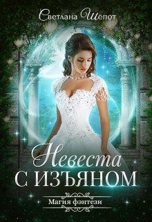 """Книга. """"Невеста с изъяном"""" читать онлайн"""