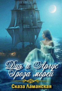 "Книга. ""Дия и Аргус Гроза морей"" читать онлайн"