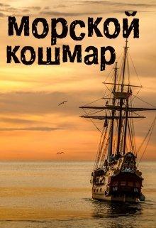 "Книга. ""Морской кошмар"" читать онлайн"