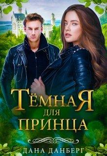 """Книга. """"Темная для принца"""" читать онлайн"""