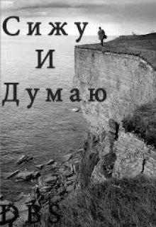 """Книга. """"Стих: Сижу и думаю"""" читать онлайн"""