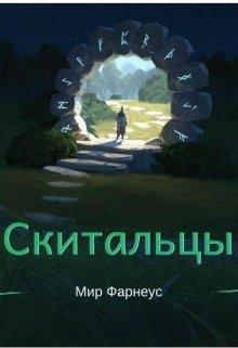 """Книга. """"Скитальцы – Мир Фарнеус. Том 2 - Тихая деревня"""" читать онлайн"""