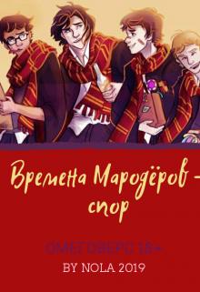 """Книга. """"Времена Мародёров - Спор"""" читать онлайн"""