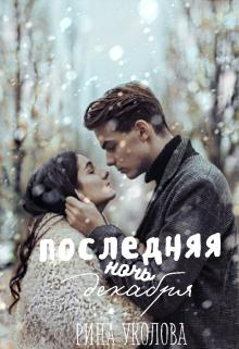 """Книга. """"Последняя ночь декабря"""" читать онлайн"""