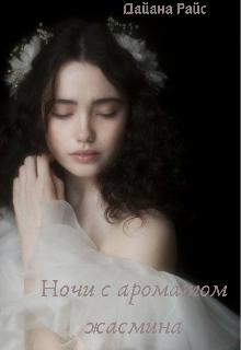 "Книга. ""Ночи с ароматом жасмина"" читать онлайн"