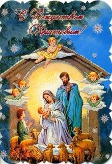 """Книга. """"молитва  -  С Рождеством!"""" читать онлайн"""