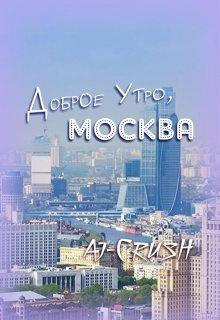"""Книга. """"Доброе Утро, Москва©"""" читать онлайн"""