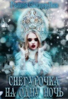 """Книга. """"Снегурочка на одну ночь"""" читать онлайн"""