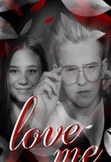 "Книга. ""Love me"" читать онлайн"