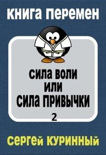 """Книга. """"Сила воли или сила привычки 2"""" читать онлайн"""