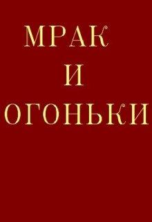 """Книга. """"Мрак и огоньки """" читать онлайн"""