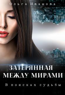"""Книга. """"Затерянная между мирами-1. В поисках судьбы"""" читать онлайн"""