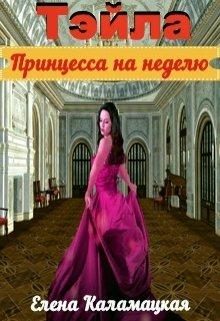 """Книга. """" Тэйла. Принцесса на неделю"""" читать онлайн"""