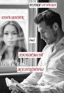 Дневник (не)любимой женщины