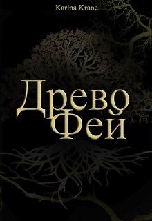 """Книга. """"Древо фей"""" читать онлайн"""