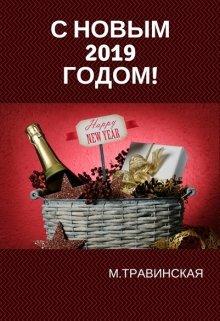 """Книга. """"С новым - 2019 - годом!"""" читать онлайн"""