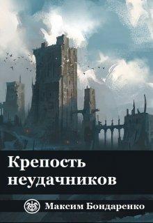 """Книга. """"Крепость неудачников"""" читать онлайн"""