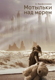 "Книга. ""Мотыльки над морем"" читать онлайн"