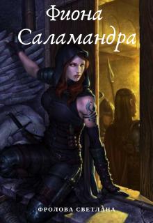 "Книга. ""Фиона Саламандра"" читать онлайн"