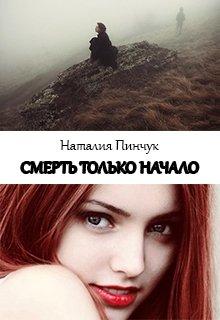 """Книга. """"Смерть только начало"""" читать онлайн"""