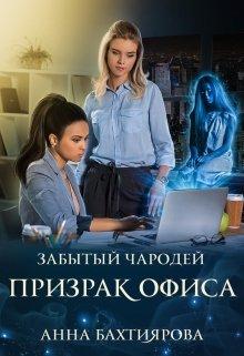 """Книга. """"Забытый чародей 2. Призрак офиса"""" читать онлайн"""