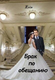 """Книга. """"Брак по обещанию"""" читать онлайн"""