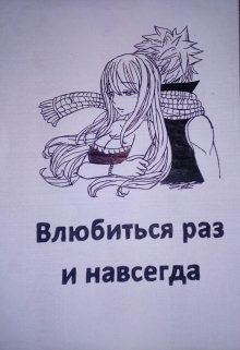 """Книга. """"Влюбиться раз и навсегда"""" читать онлайн"""