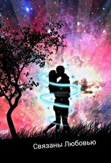 "Книга. ""Дерево любви"" читать онлайн"
