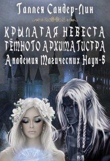 """Книга. """"Крылатая невеста тёмного архимагистра. Магакадемия 5"""" читать онлайн"""