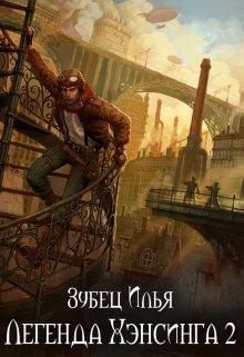 "Книга. ""Легенда Хэнсинга 2"" читать онлайн"