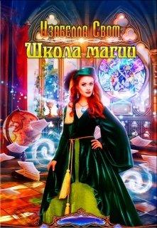 "Книга. ""Школа магии"" читать онлайн"