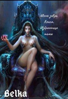 """Книга. """"Меня зовут Алиса. Избранница Тьмы."""" читать онлайн"""