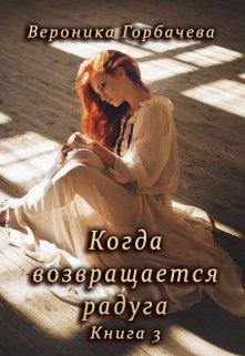 """Книга. """"Когда возвращается радуга. Книга 3"""" читать онлайн"""