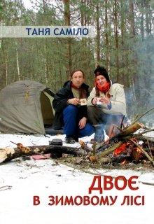 """Книга. """"Двоє в зимовому лісі"""" читати онлайн"""